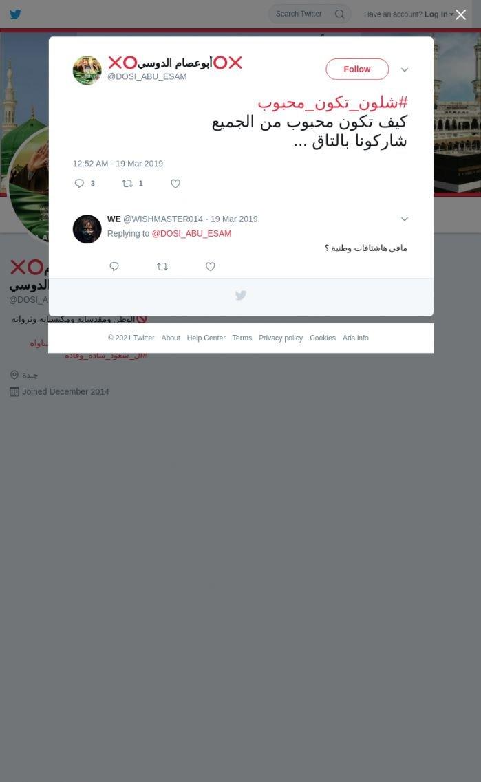 لقطة لاول تغريدة في هاشتاق #شلون_تكون_محبوب