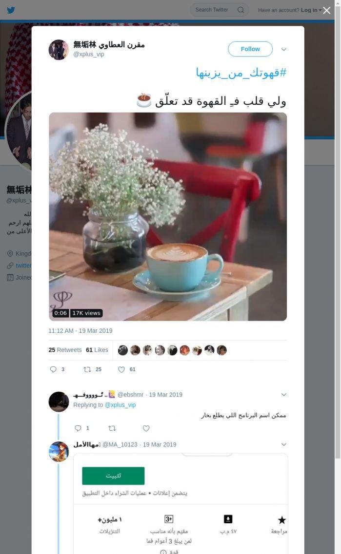 لقطة لاول تغريدة في هاشتاق #قهوتك_من_يزينها