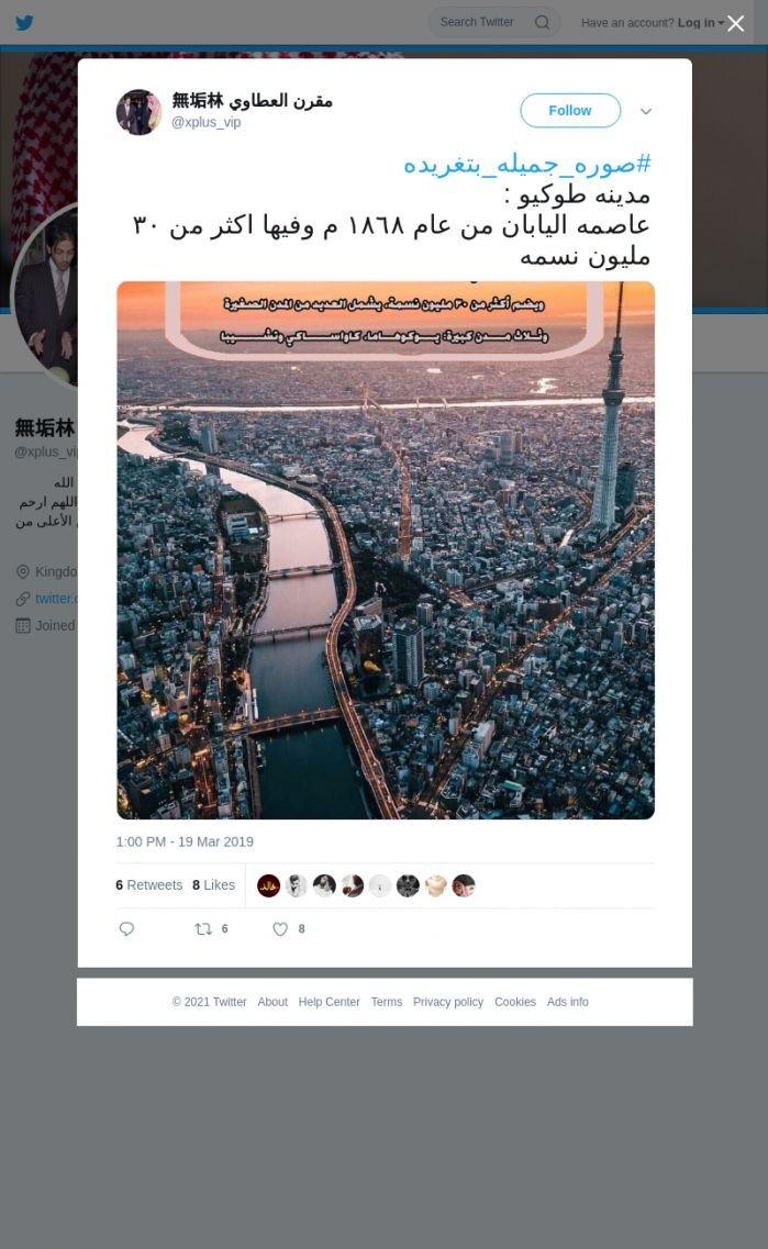 لقطة لاول تغريدة في هاشتاق #صوره_جميله_بتغريده