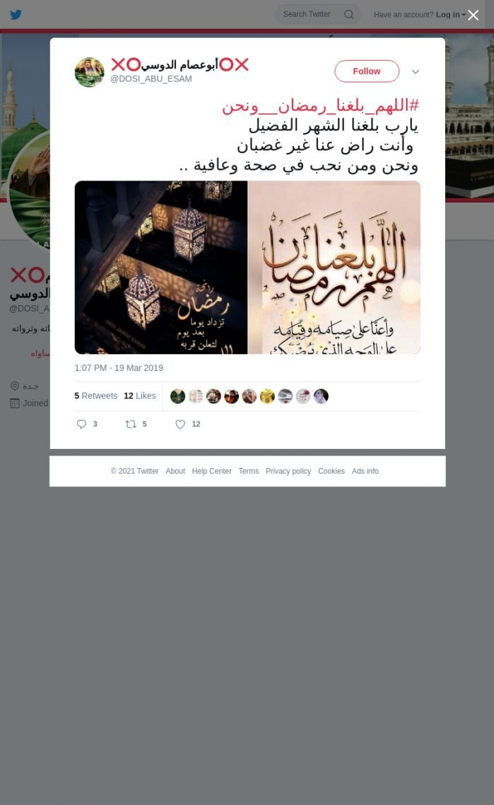 لقطة لاول تغريدة في هاشتاق #اللهم_بلغنا_رمضان__ونحن