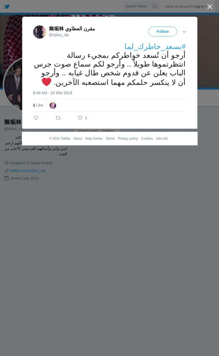 لقطة لاول تغريدة في هاشتاق #يسعد_خاطرك_لما