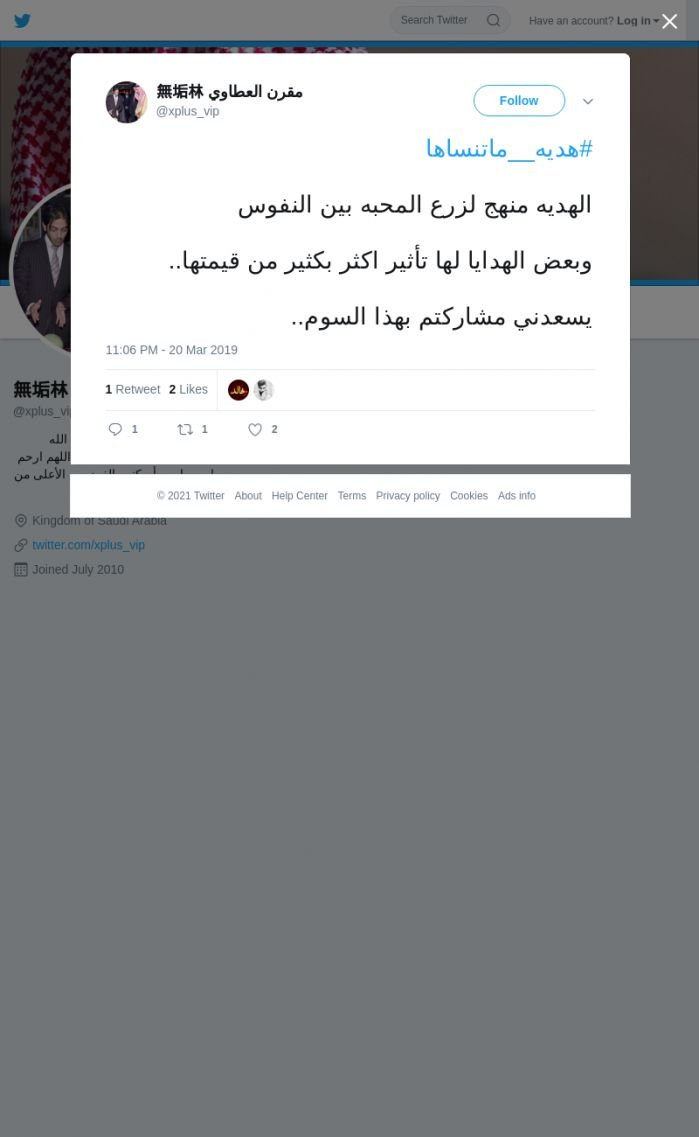 لقطة لاول تغريدة في هاشتاق #هديه__ماتنساها