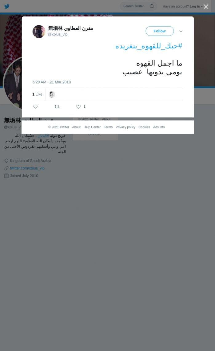 لقطة لاول تغريدة في هاشتاق #حبك_للقهوه_بتغريده
