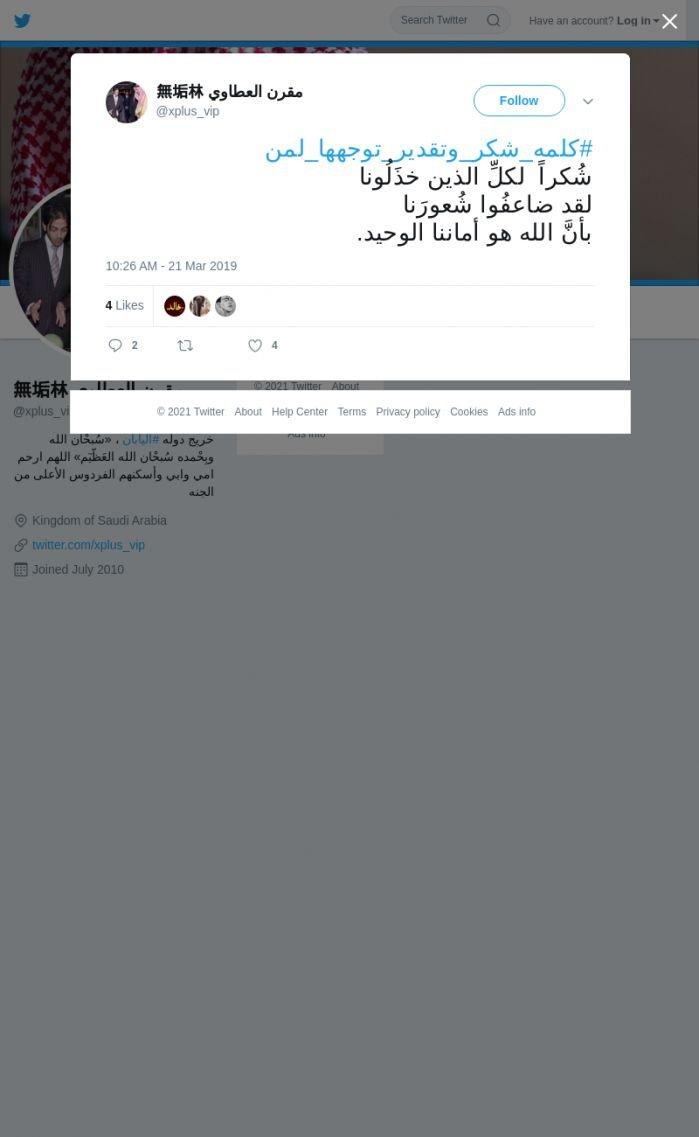 لقطة لاول تغريدة في هاشتاق #كلمه_شكر_وتقدير_توجهها_لمن