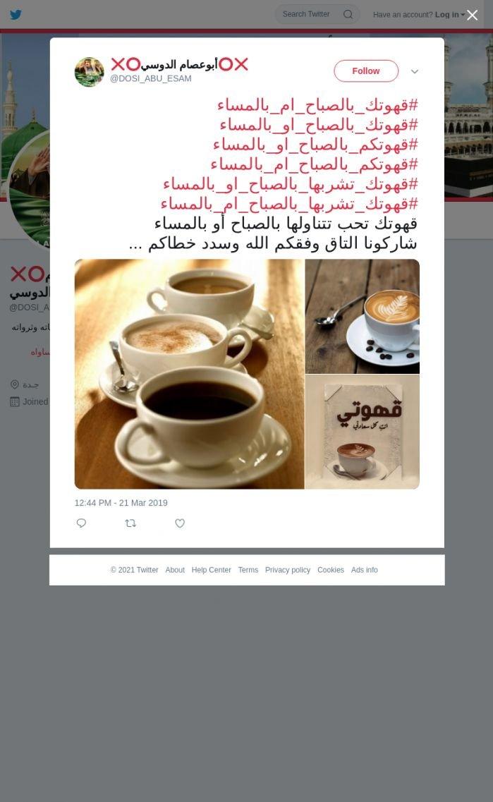 لقطة لاول تغريدة في هاشتاق #قهوتك_بالصباح_ام_بالمساء