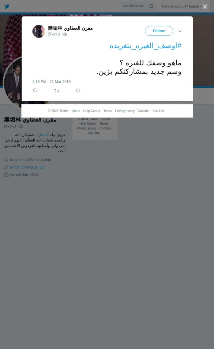 لقطة لاول تغريدة في هاشتاق #اوصف_الغيره_بتغريده