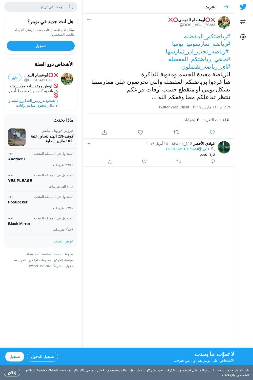 لقطة لاول تغريدة في هاشتاق #اي_رياضه_تفضلون