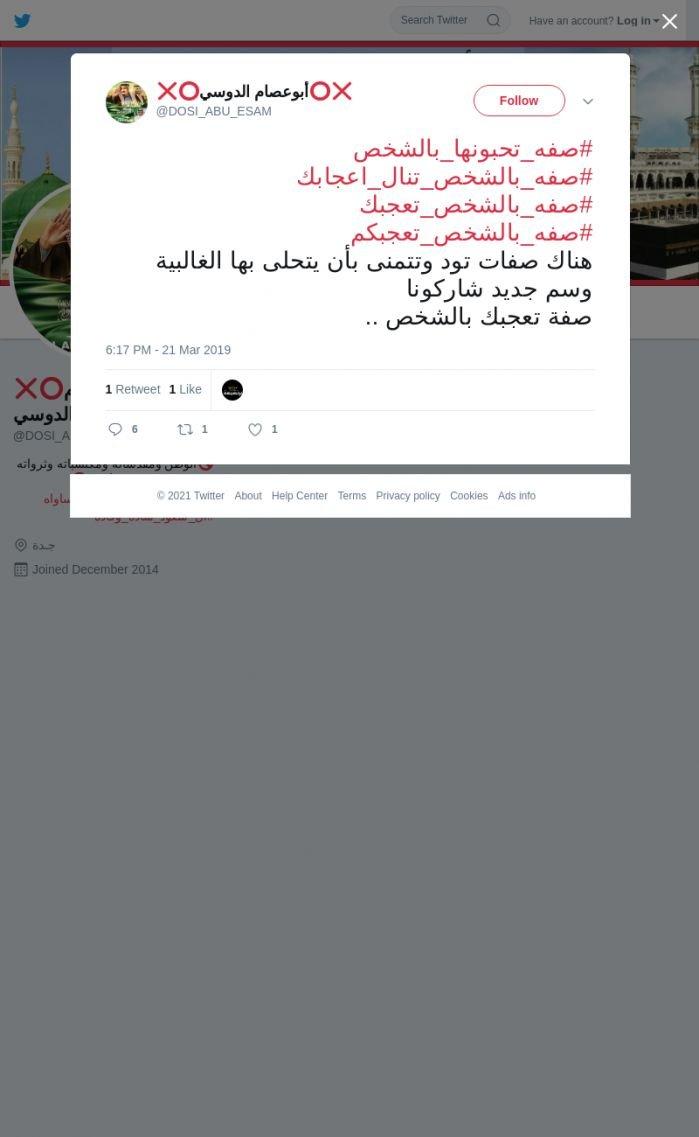 لقطة لاول تغريدة في هاشتاق #صفه_بالشخص_تنال_اعجابك