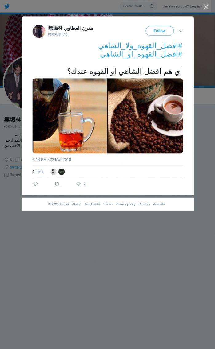 لقطة لاول تغريدة في هاشتاق #افضل_القهوه_او_الشاهي