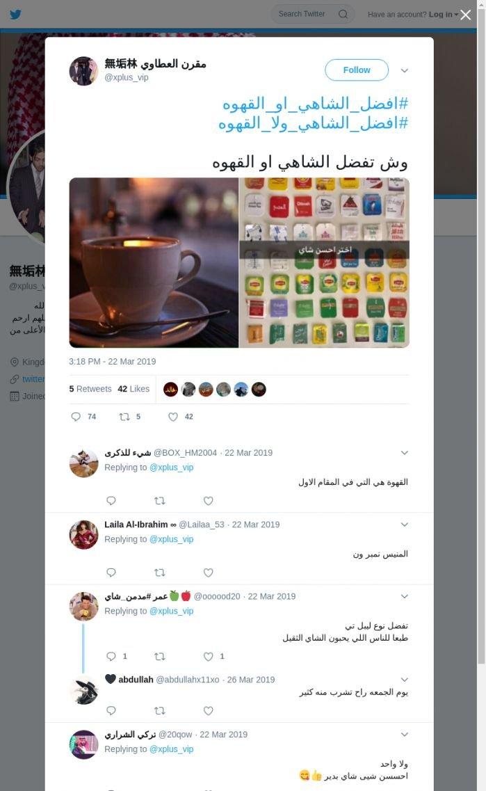 لقطة لاول تغريدة في هاشتاق #افضل_الشاهي_او_القهوه