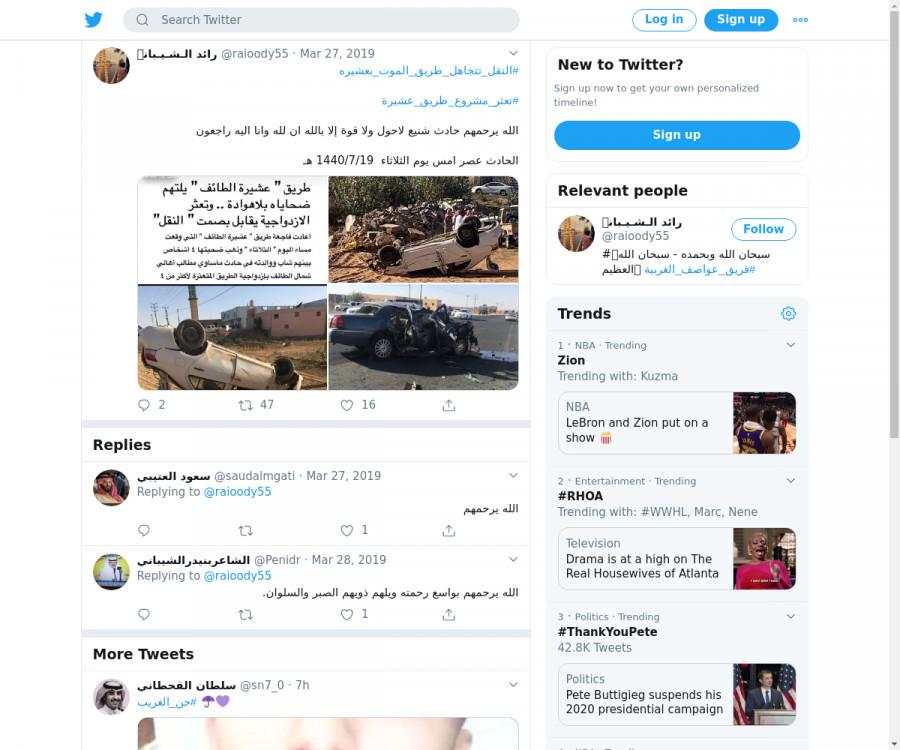 لقطة لاول تغريدة في هاشتاق #تعثر_مشروع_طريق_عشيره