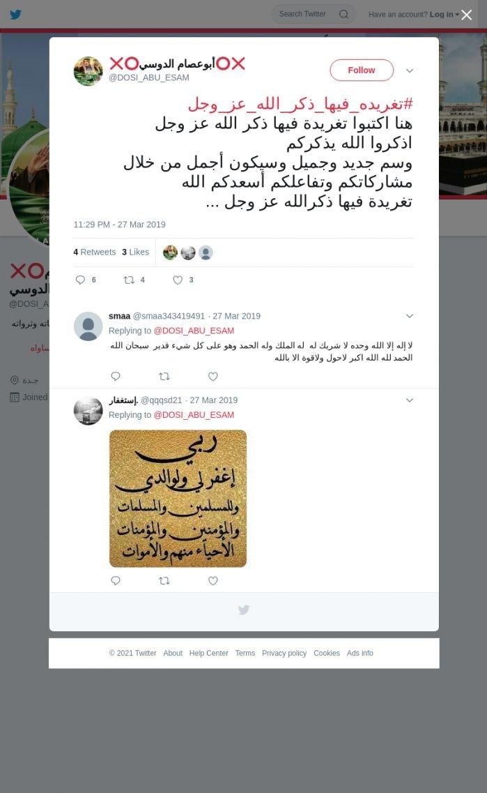 لقطة لاول تغريدة في هاشتاق #تغريده_فيها_ذكر_الله_عز_وجل