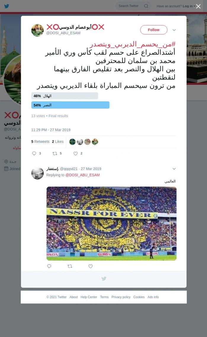 لقطة لاول تغريدة في هاشتاق #من_يحسم_الديربي_ويتصدر