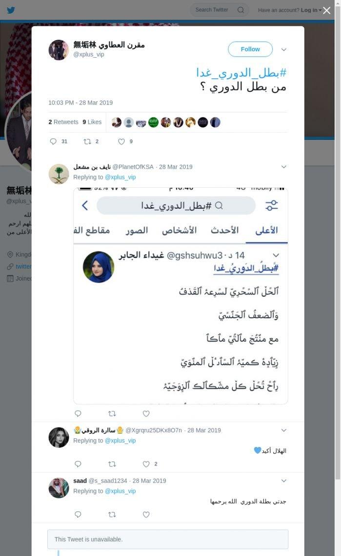 لقطة لاول تغريدة في هاشتاق #بطل_الدوري_غدا