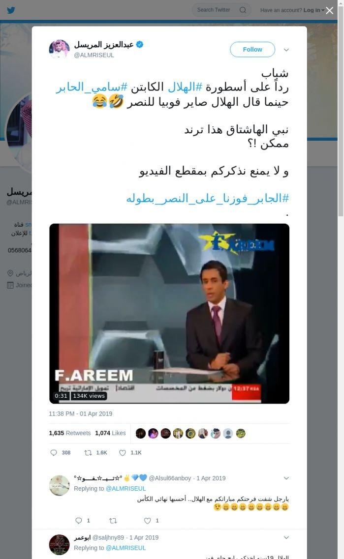 لقطة لاول تغريدة في هاشتاق #الجابر_فوزنا_علي_النصر_بطوله