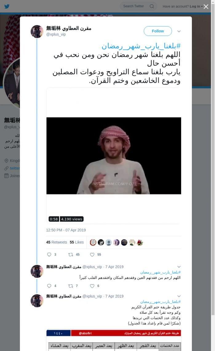 لقطة لاول تغريدة في هاشتاق #بلغنا_يارب_شهر_رمضان
