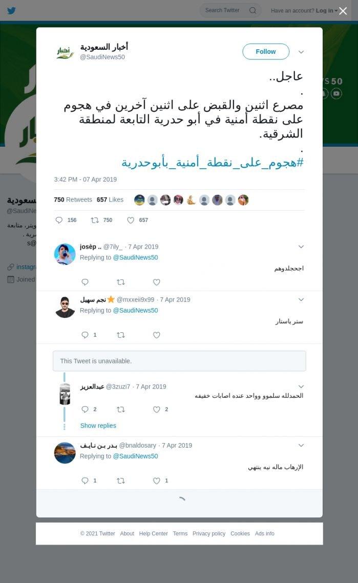 لقطة لاول تغريدة في هاشتاق #هجوم_علي_نقطه_امنيه_بابوحدريه