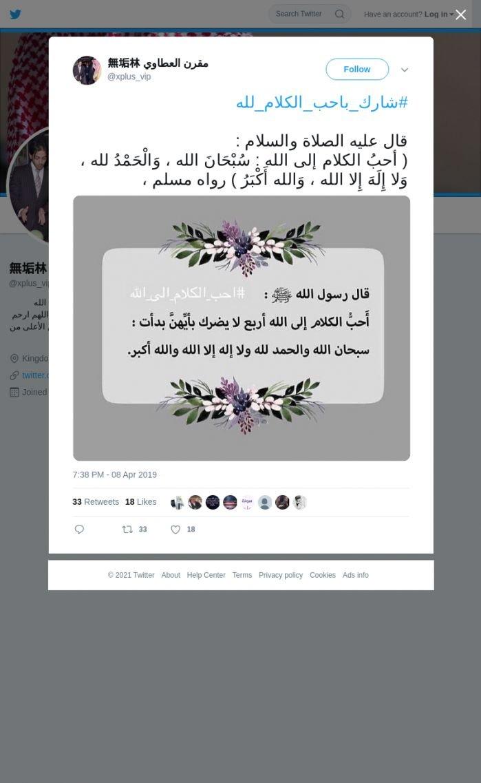 لقطة لاول تغريدة في هاشتاق #شارك_باحب_الكلام_لله