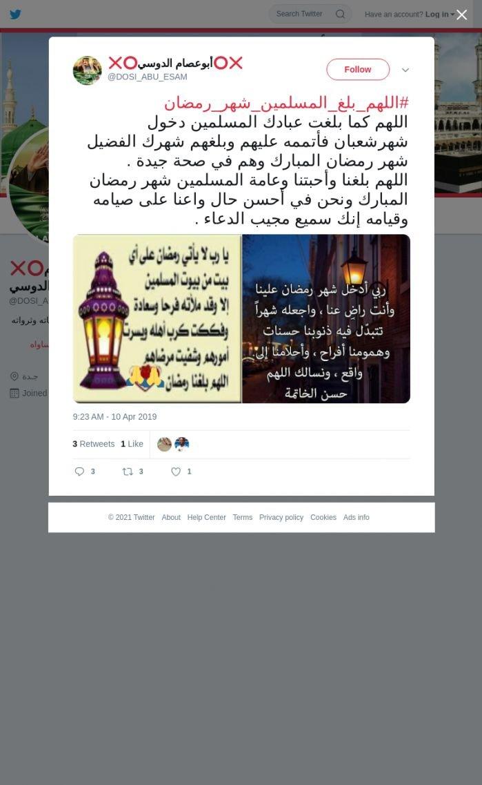 لقطة لاول تغريدة في هاشتاق #اللهم_بلغ_المسلمين_شهر_رمضان