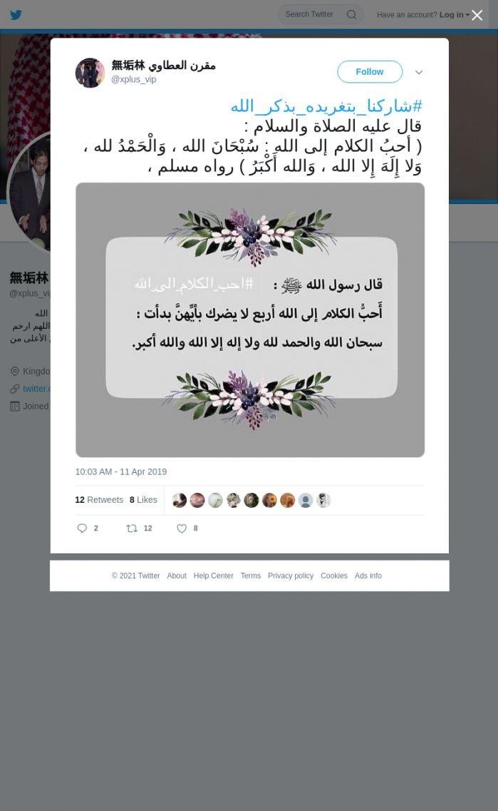 لقطة لاول تغريدة في هاشتاق #شاركنا_بتغريده_بذكر_الله