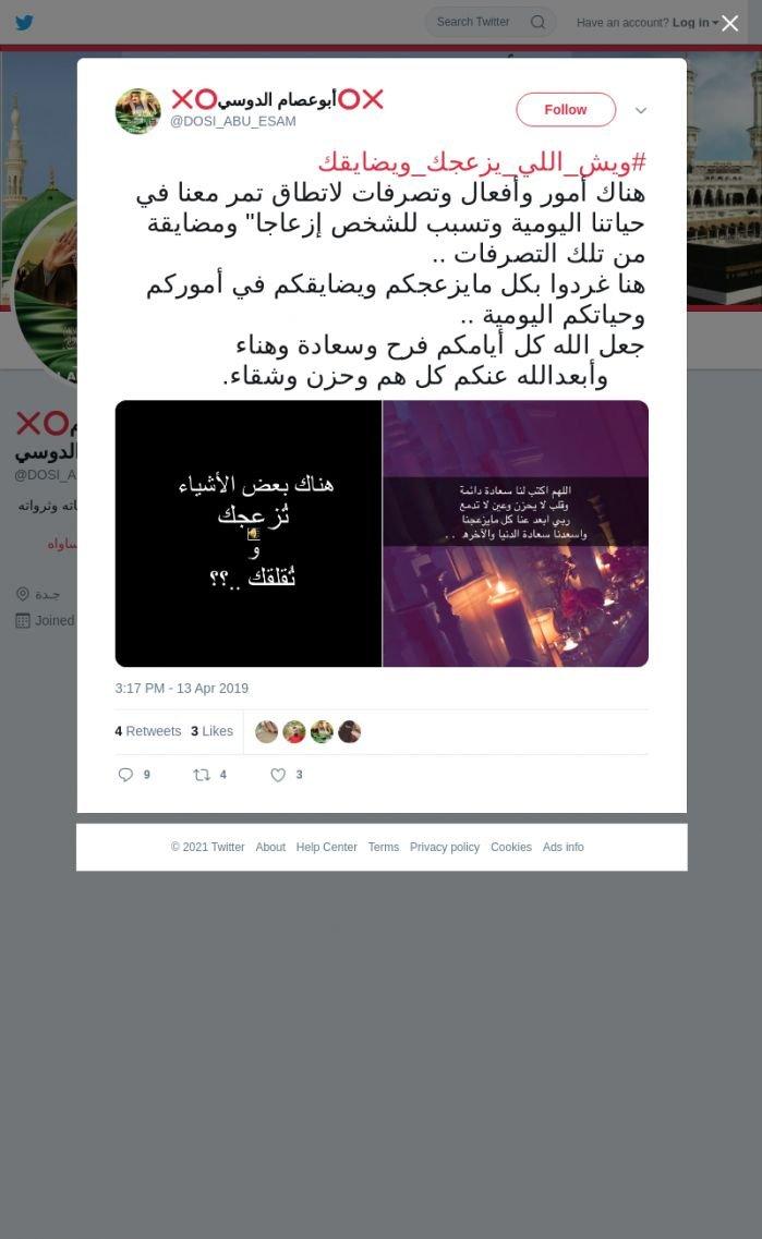 لقطة لاول تغريدة في هاشتاق #ويش_اللي_يزعجك_ويضايقك