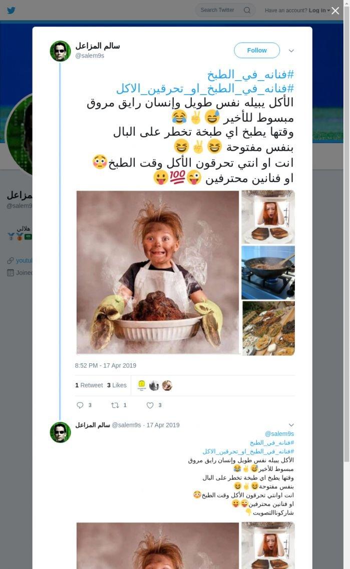 لقطة لاول تغريدة في هاشتاق #فنانه_في_الطبخ_او_تحرقين_الاكل