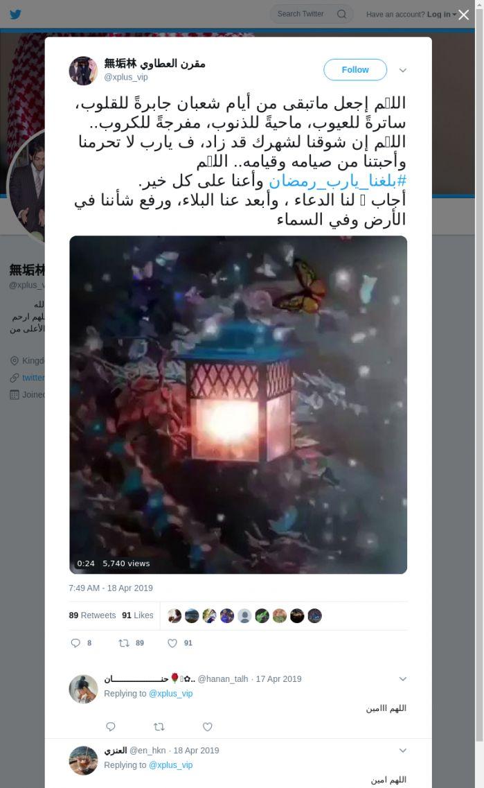لقطة لاول تغريدة في هاشتاق #بلغنا_يارب_رمضان