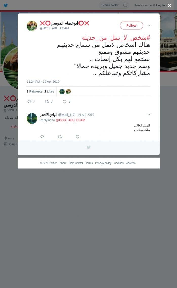 لقطة لاول تغريدة في هاشتاق #شخص_لا_تمل_من_حديثه