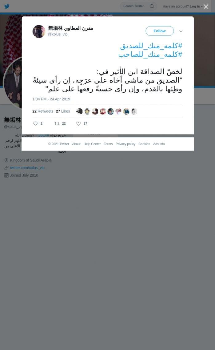 لقطة لاول تغريدة في هاشتاق #كلمه_منك_للصديق