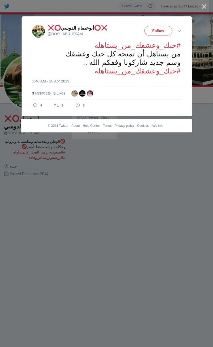 لقطة لاول تغريدة في هاشتاق #حبك_وعشقك_من_يستاهله