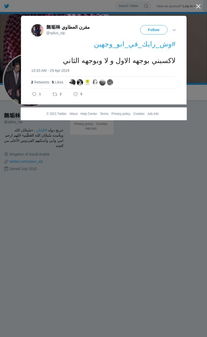 لقطة لاول تغريدة في هاشتاق #وش_رايك_في_ابو_وجهين