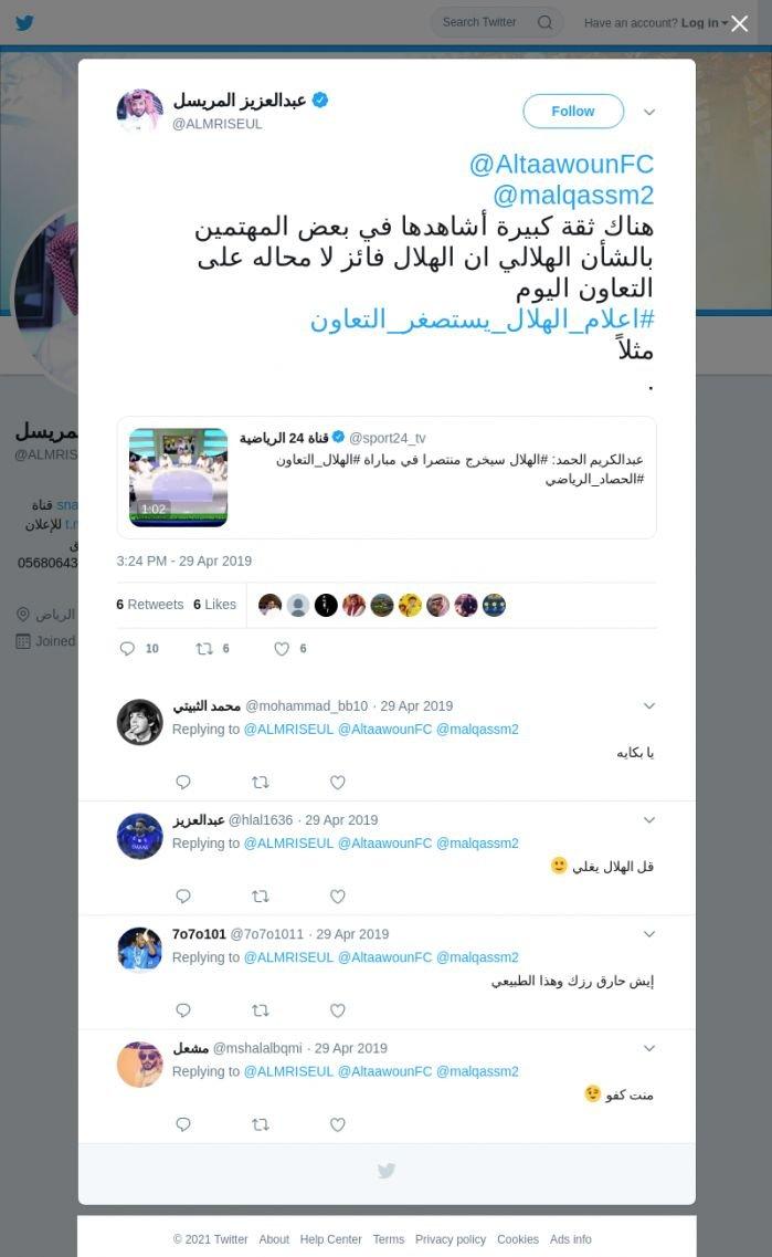 لقطة لاول تغريدة في هاشتاق #اعلام_الهلال_يستصغر_التعاون