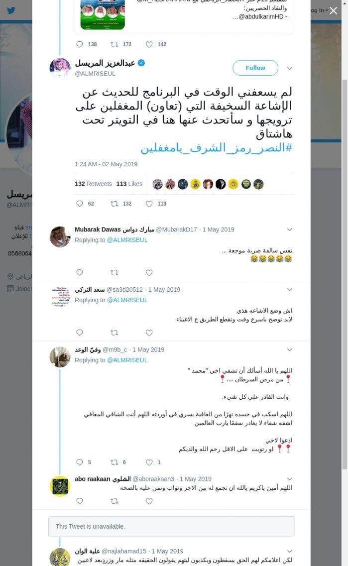 لقطة لاول تغريدة في هاشتاق #النصر_رمز_الشرف_يامغفلين