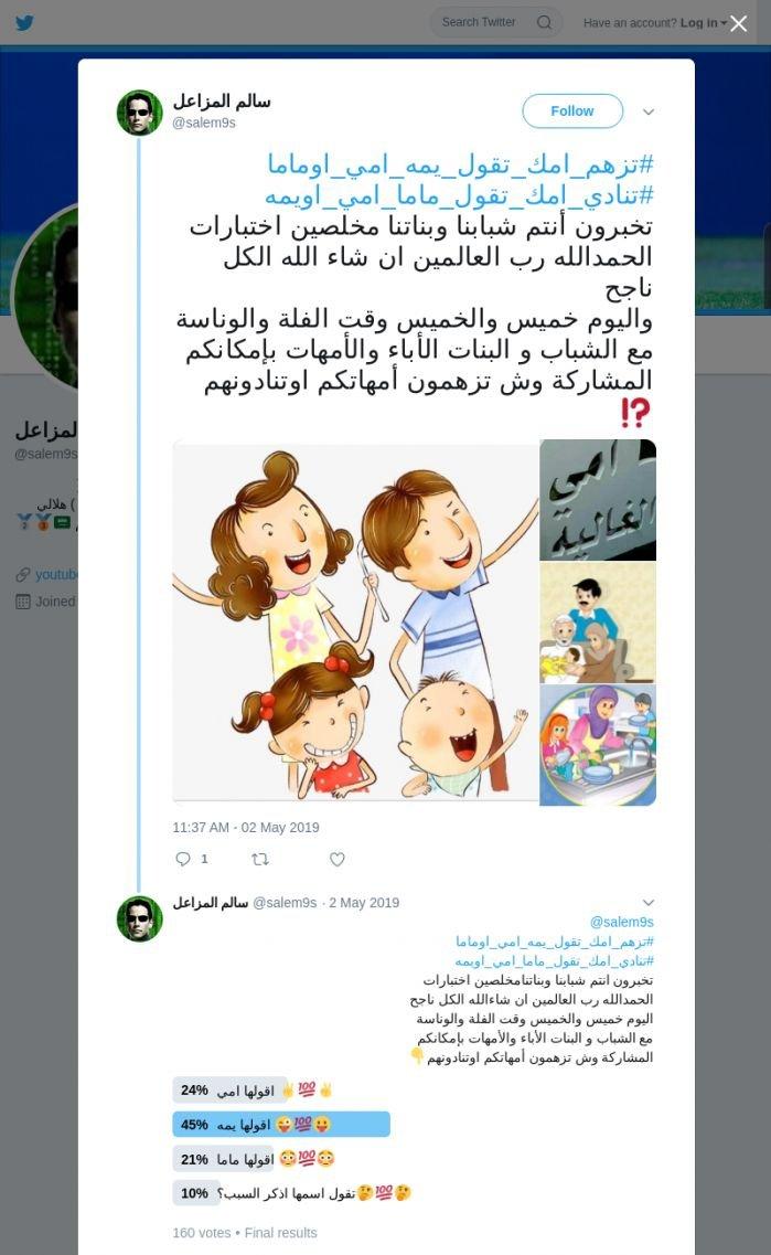 لقطة لاول تغريدة في هاشتاق #تزهم_امك_تقول_يمه_امي_اوماما