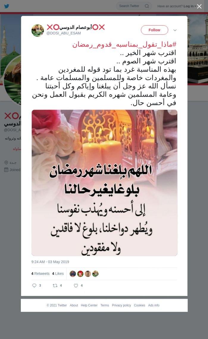 لقطة لاول تغريدة في هاشتاق #ماذا_تقول_بمناسبه_قدوم_رمضان