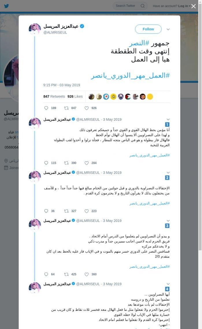 لقطة لاول تغريدة في هاشتاق #العمل_مهر_الدوري_يانصر