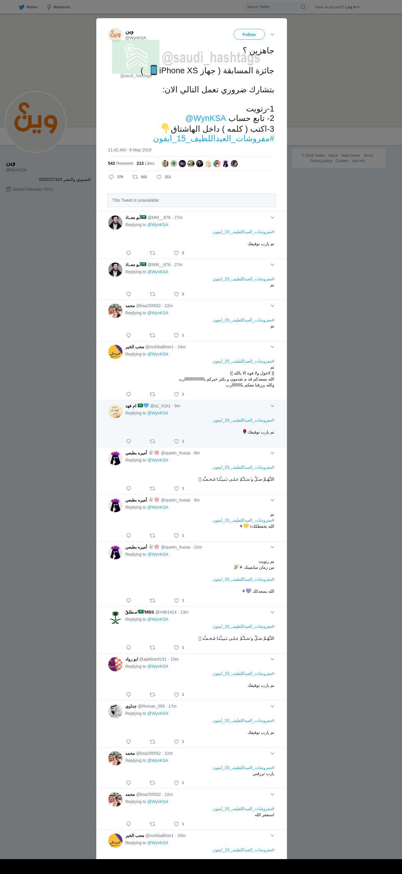 لقطة لاول تغريدة في هاشتاق #مفروشات_العبداللطيف_15_ايفون