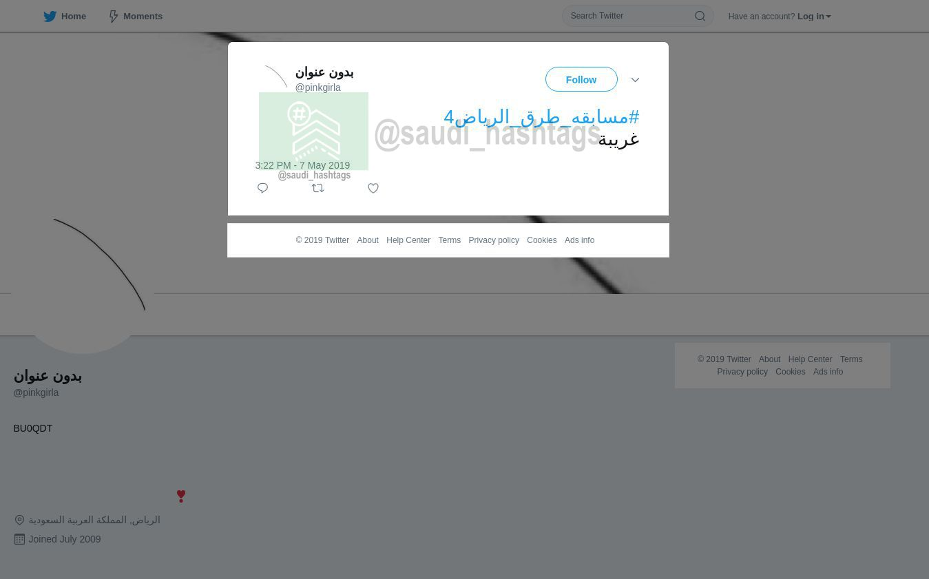 لقطة لاول تغريدة في هاشتاق #مسابقه_طرق_الرياض4