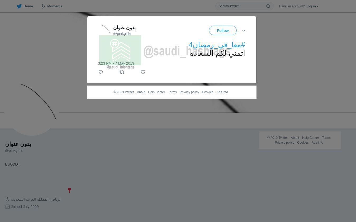 لقطة لاول تغريدة في هاشتاق #معا_في_رمضان4