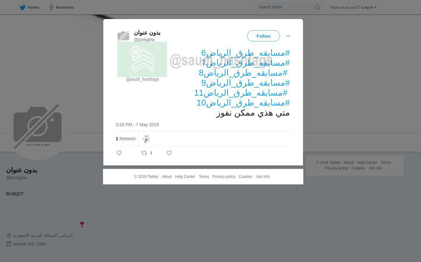 لقطة لاول تغريدة في هاشتاق #مسابقه_طرق_الرياض6