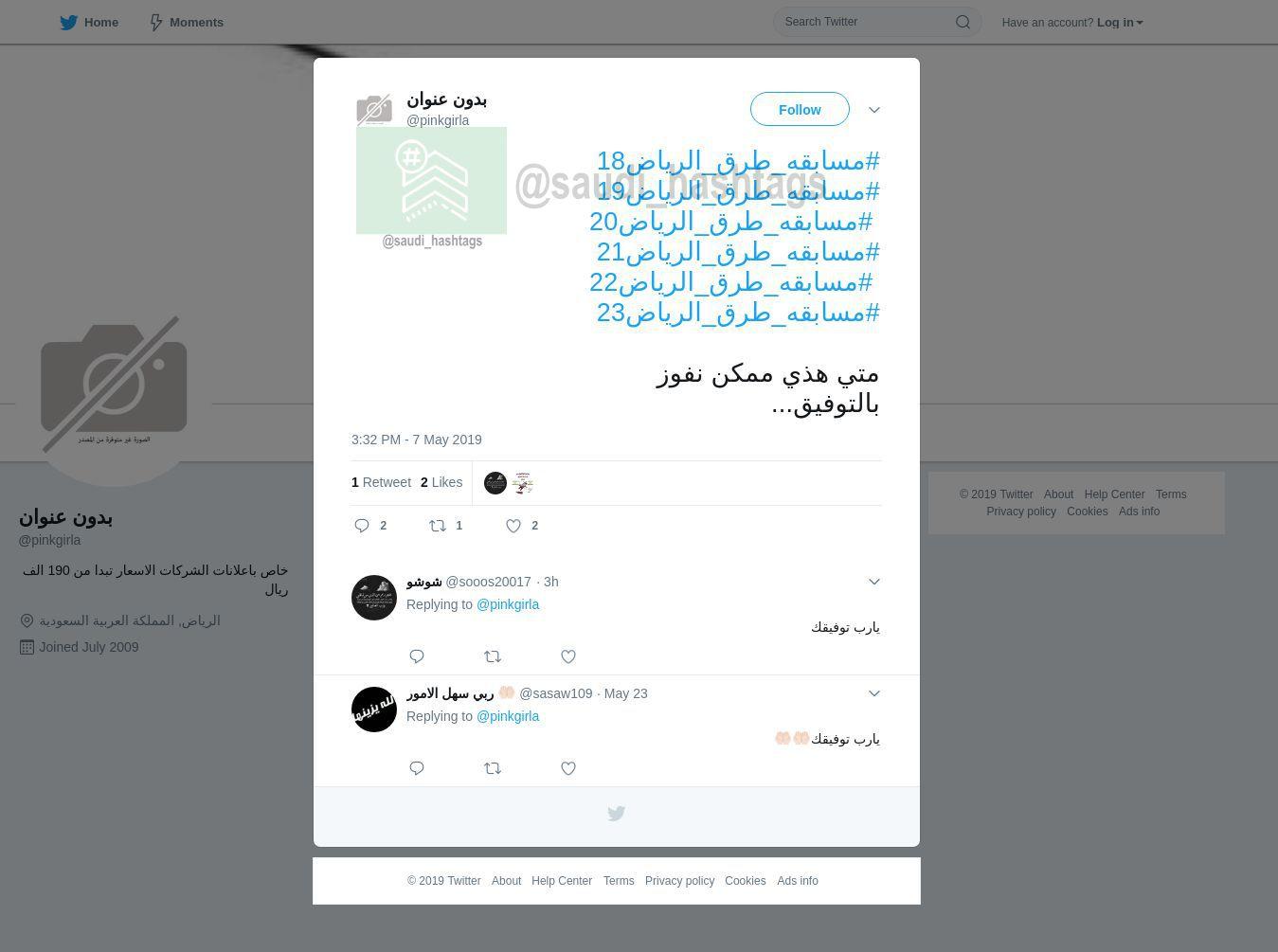 لقطة لاول تغريدة في هاشتاق #مسابقه_طرق_الرياض21