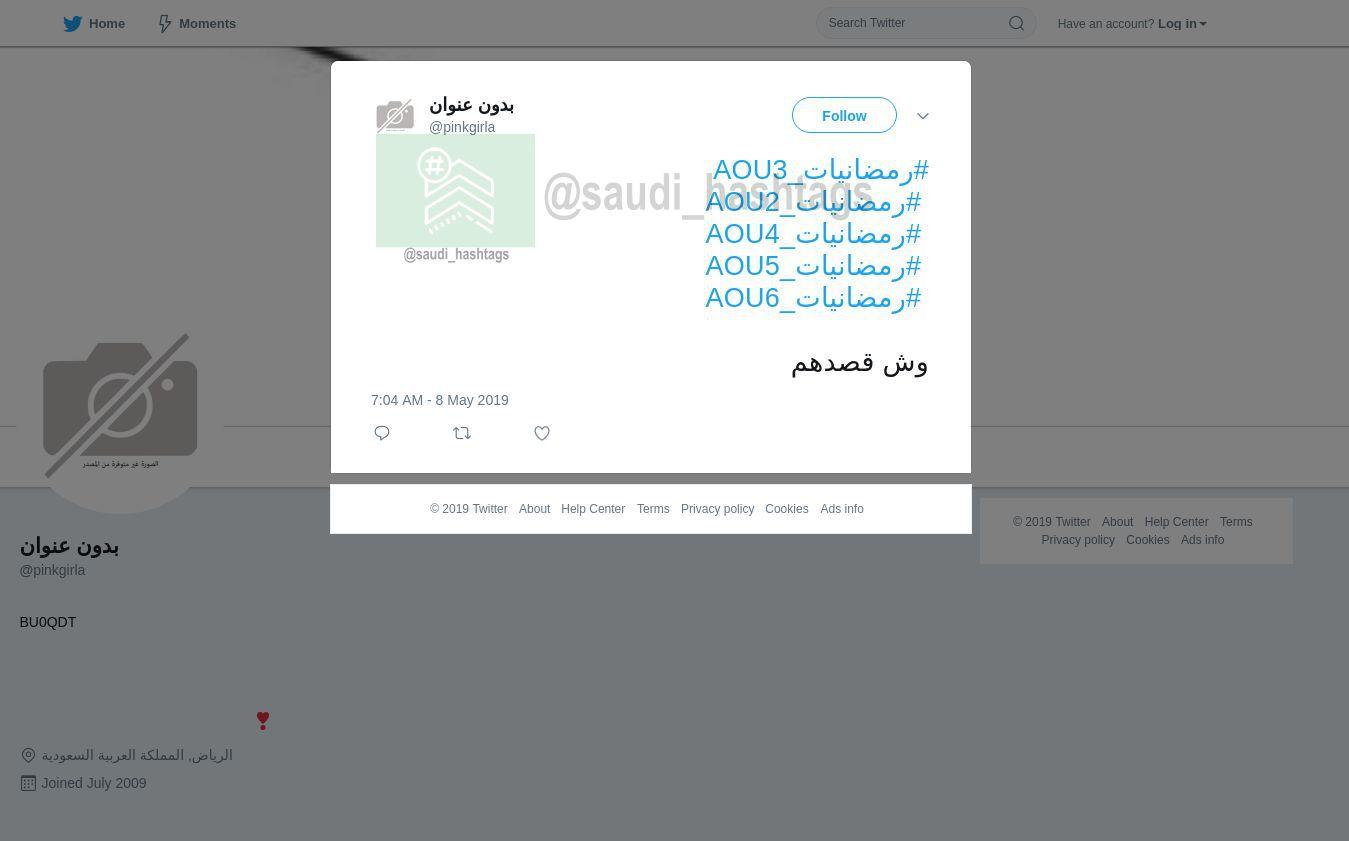 لقطة لاول تغريدة في هاشتاق #رمضانيات_AOU2