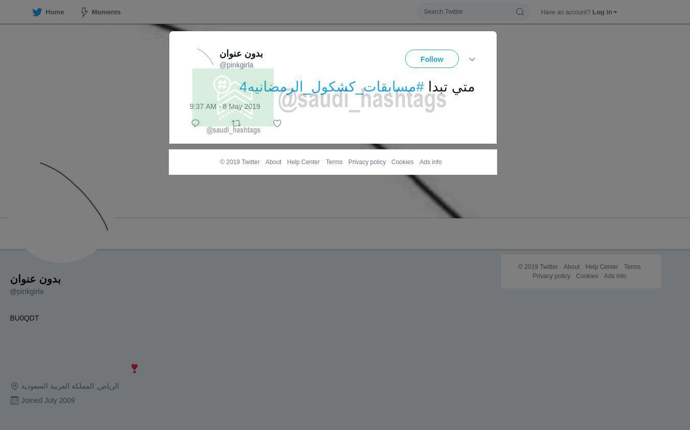 لقطة لاول تغريدة في هاشتاق #مسابقات_كشكول_الرمضانيه4