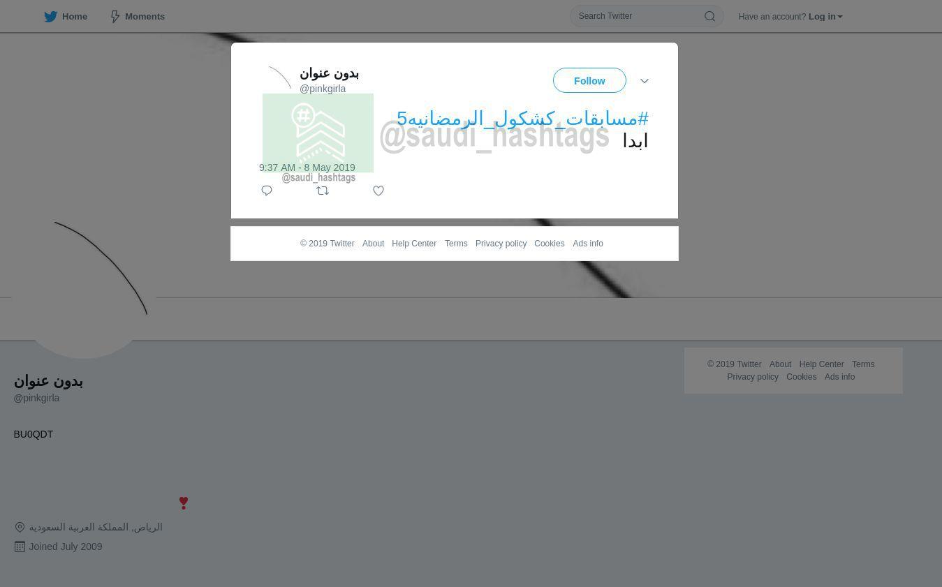 لقطة لاول تغريدة في هاشتاق #مسابقات_كشكول_الرمضانيه5