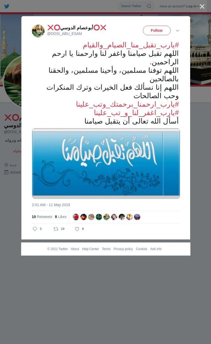 لقطة لاول تغريدة في هاشتاق #يارب_تقبل_منا_الصيام_والقيام