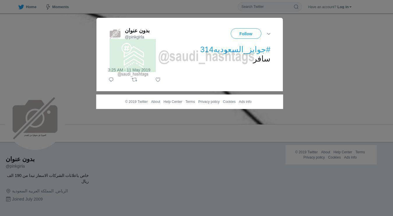 لقطة لاول تغريدة في هاشتاق #جوايز_السعوديه314