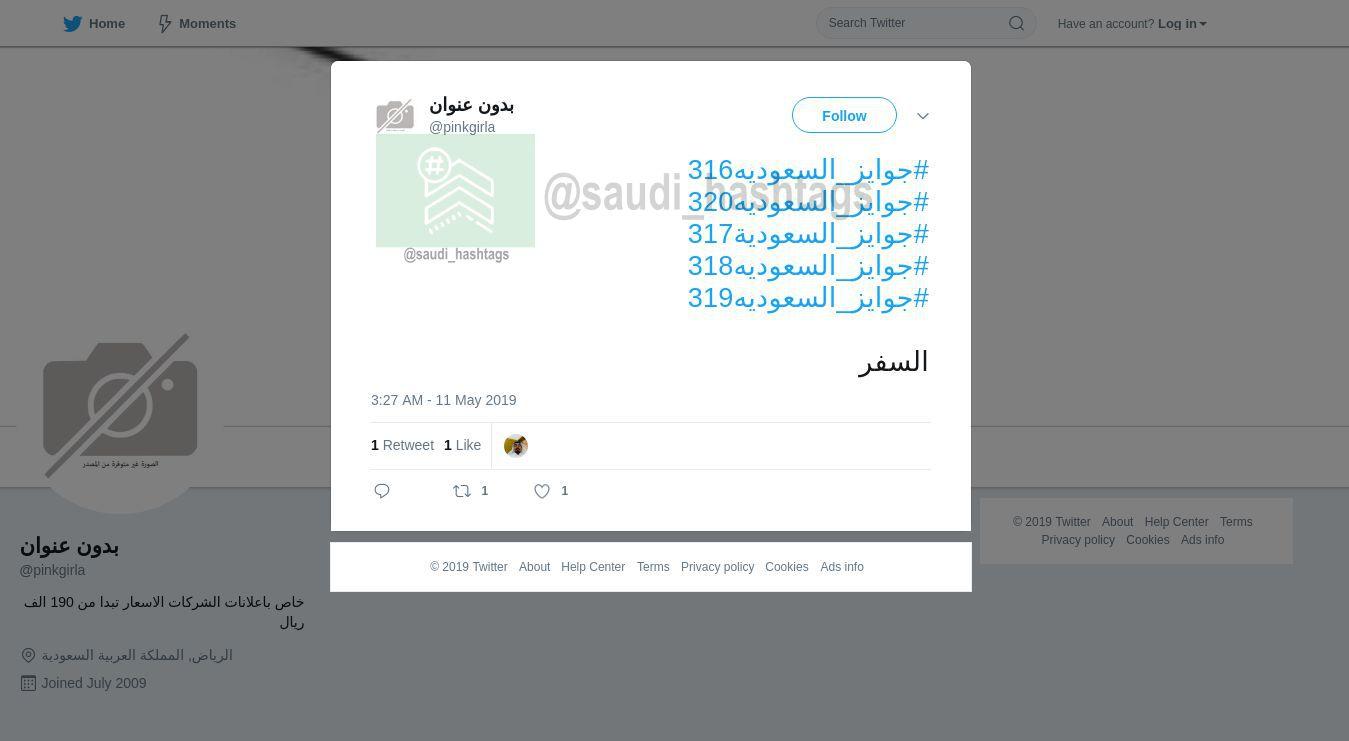 لقطة لاول تغريدة في هاشتاق #جوايز_السعوديه319