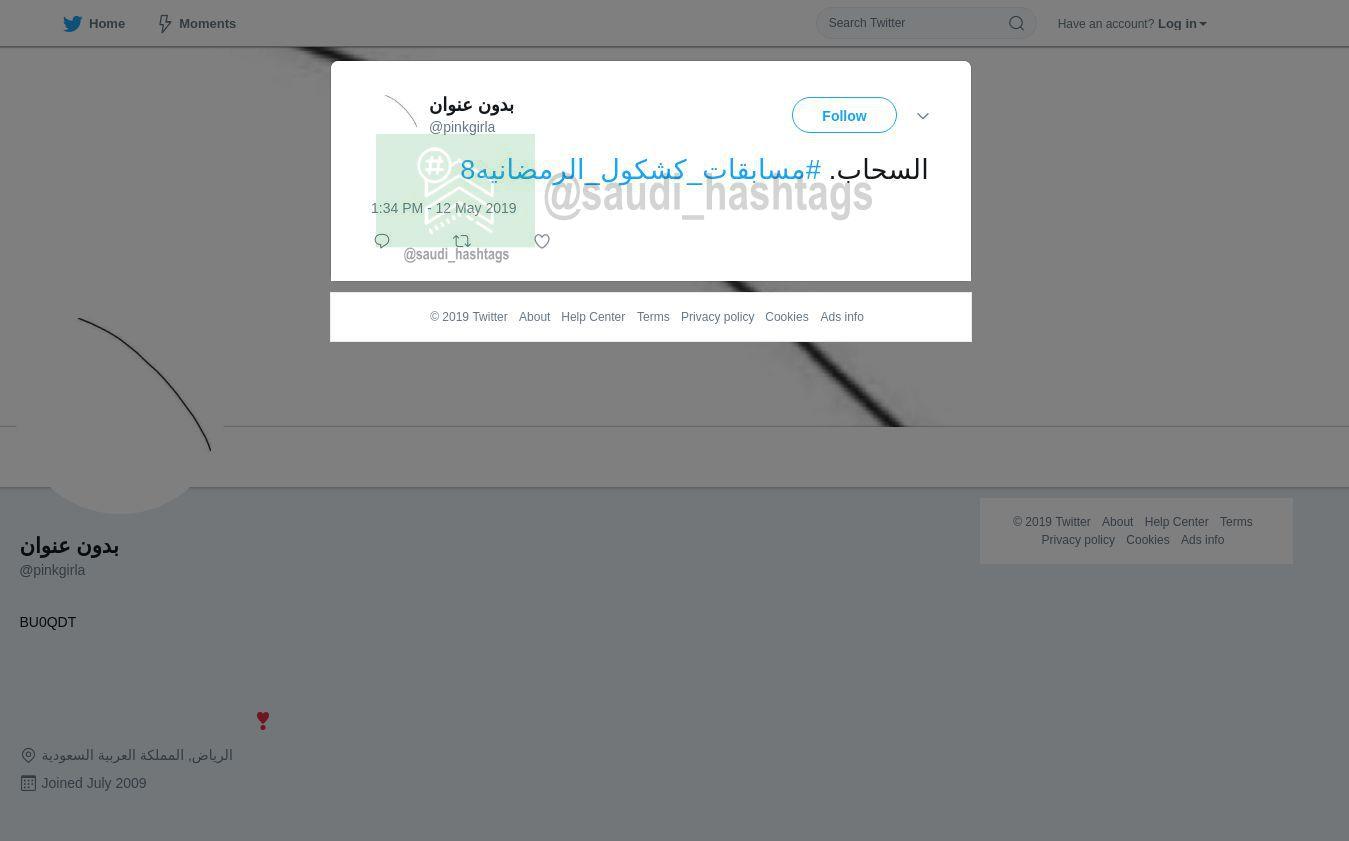 لقطة لاول تغريدة في هاشتاق #مسابقات_كشكول_الرمضانيه8