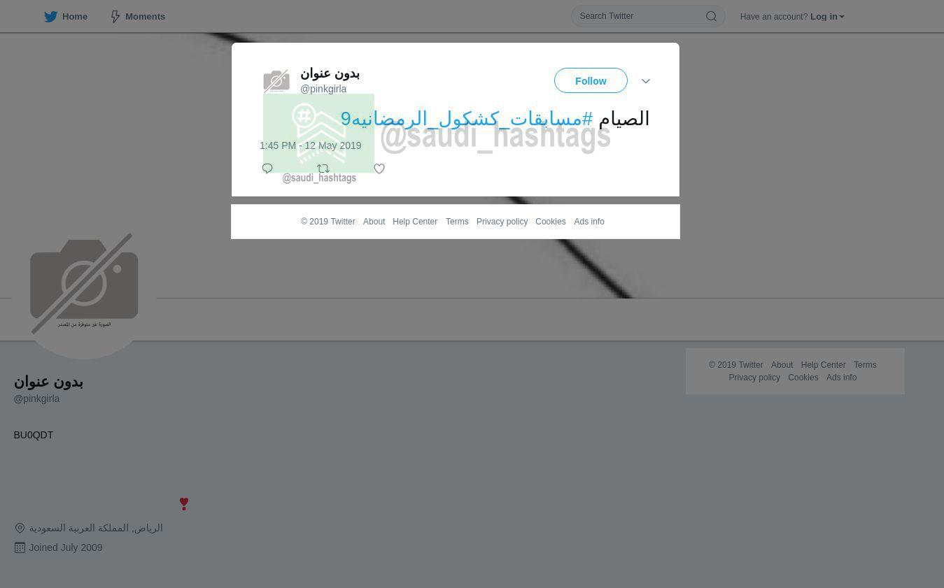 لقطة لاول تغريدة في هاشتاق #مسابقات_كشكول_الرمضانيه9