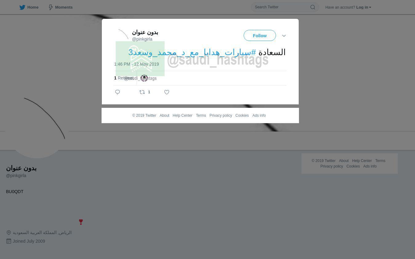 لقطة لاول تغريدة في هاشتاق #سيارات_هدايا_مع_د_محمد_وسعد٣